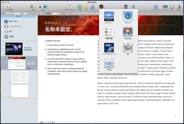 IBooks AuthorScreenSnapz004