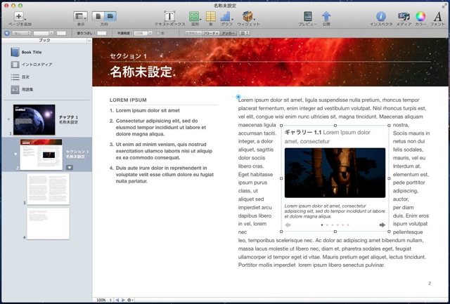 IBooks AuthorScreenSnapz005