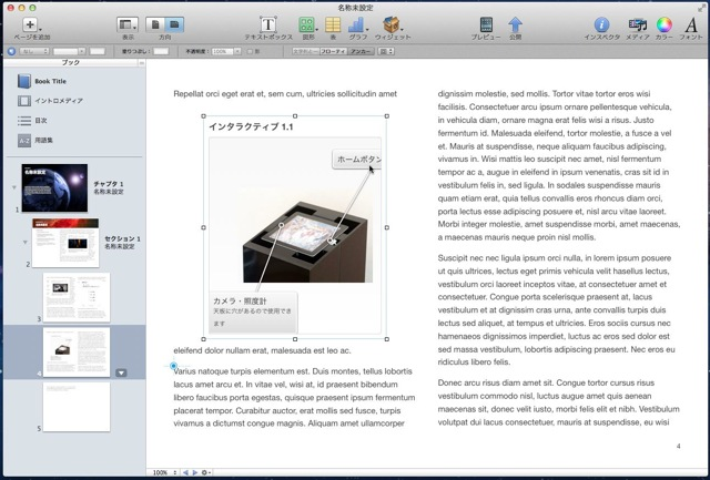 IBooks AuthorScreenSnapz006