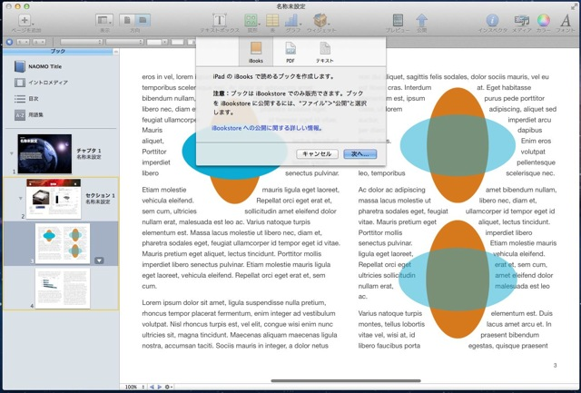 IBooks AuthorScreenSnapz010