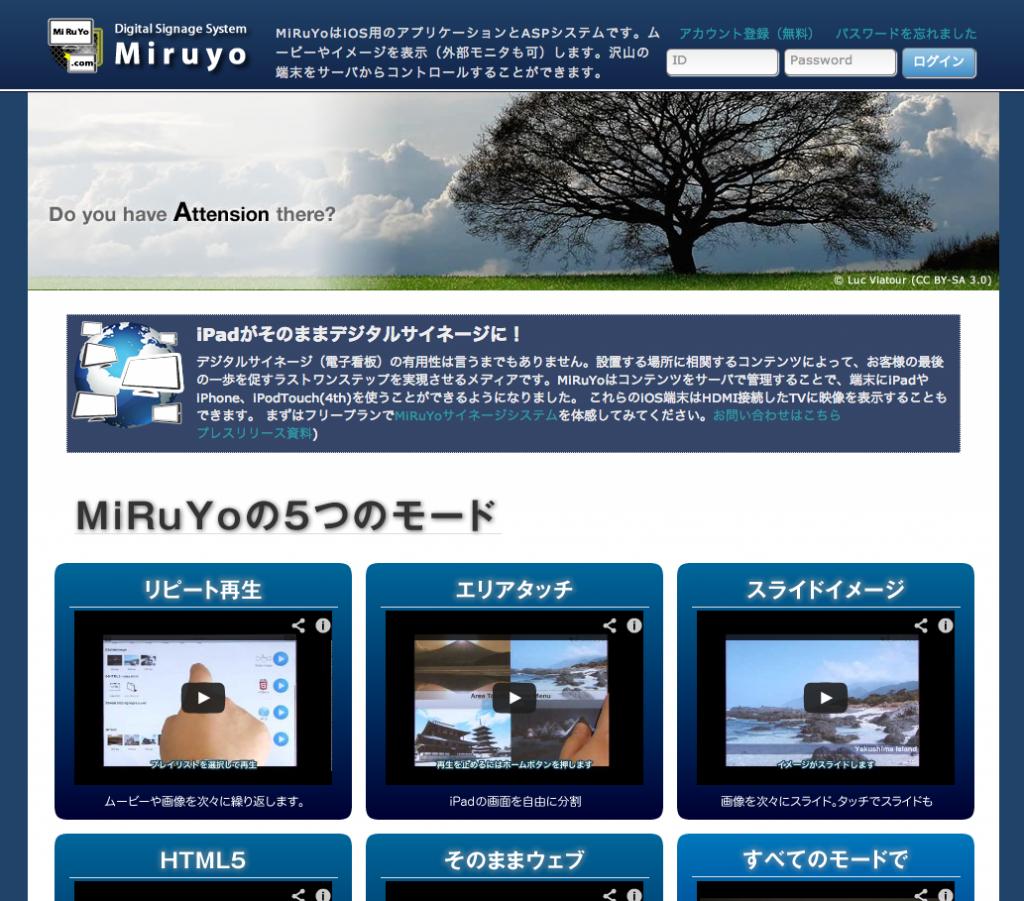 MiRuYoウェブサイト