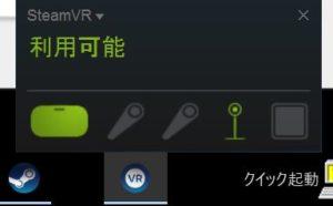 Steamでの機器の認識